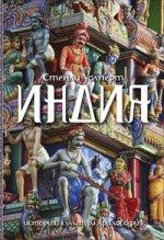 Индия. История. Культура. Философия