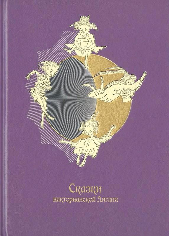 Сказки викторианской Англии: Сборник