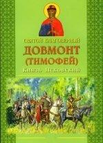 Святой благоверный Довмонт (Тимофей). Князь Псковский