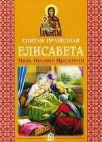 Святая праведная Елисавета. Мать Иоанна Предтечи