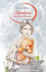 """""""Двойка"""" по поведению"""