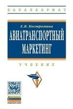 Авиатранспортный маркетинг: Учебник