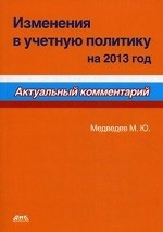 Изменения в учетную политику на 2013 год