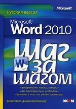 Microsoft Office Word 2010. Русская версия
