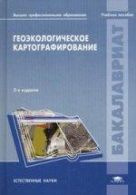 Геоэкологическое картографирование. 2-е изд., перераб. и доп