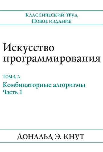 Искусство программирования, Том 4, А. Комбинаторные алгоритмы , ч 1