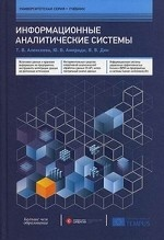 Информационные аналитические системы : учебник