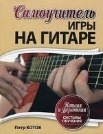 П. Котов. Самоучитель игры на гитаре: Нотная и безнотная