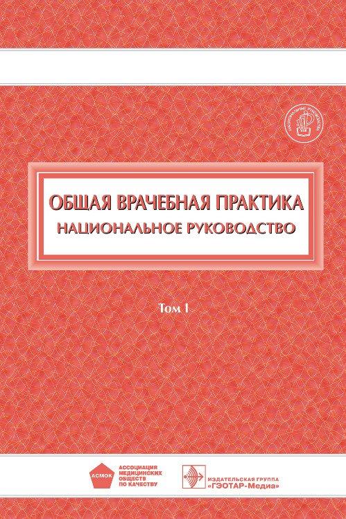 Общая врачебная практика: национальное руководство. В 2 т. Т.1