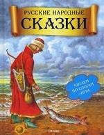 Читаем по слогам, Русские народные сказки