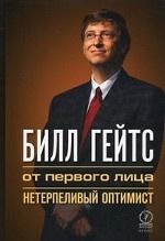 Билл Гейтс: от первого лица. Нетерпеливый оптимист