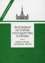 Всеобщая история государства и права. В 2 т. Т.2. Новое время. Новейшее время: учебник