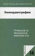Эхокардиография. ПДД 14