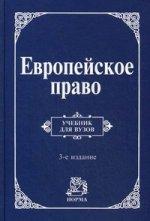Европейское право. Право ЕС и правовое обеспечение защиты прав человека. 3-е изд., перераб. и доп
