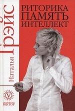 Риторика, память, интеллект + CD Секреты уверенности