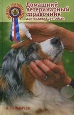 Дом. ветеринарный справочник для владельцев собак