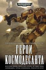 Герои Космодесанта