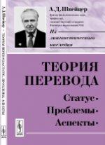 Теория перевода: Статус, проблемы, аспекты