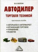 Автодилер: торговля техникой: Практическое пособие