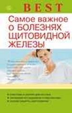 Best. Самое важное о болезнях щитовидной железы