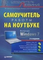 Самоучитель работы на ноутбуке. 2-е изд