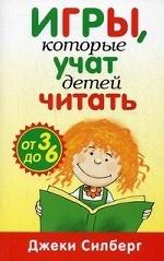 Игры, которые учат детей читать от 3 до 6 лет