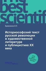 Историософский текст русской революции в художественной литературе и публицистике XX века