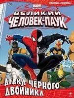 книга великий человек паук атака черного двойника