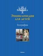 География. Энциклопедия для детей. Britannica