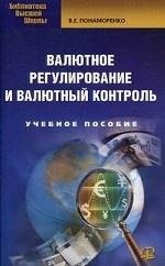 Валютное регулирование и валютный контроль. Учебное пособие
