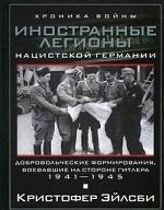 Иностранные легионы нацисткой Германии