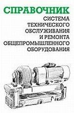 Александр Ящура. Система технич.обслуж. и рем. общепромышл. оборуд
