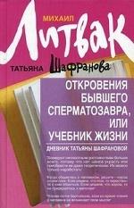 Михаил Литвак. Откровения бывшего сперматозавра, или Учебник(офс)