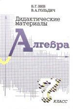 Дидактические материалы. Алгебра. 7 класс