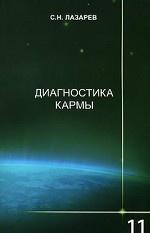 Е. В. Угарова. Диагностика кармы-11 (2-е изд.)