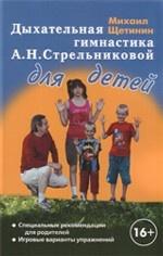Дыхательная гимнастика А.Н.Стрельниковой для детей