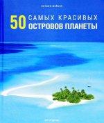 50 самых красивых островов