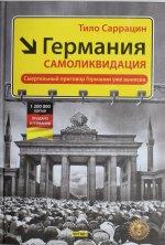 Скачать Германия  самоликвидация бесплатно Тило Саррацин