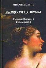 Императрица любви. Были и небылицы о Екатерине II
