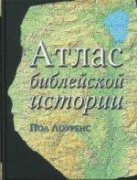 Атлас библейской истории(4293)