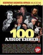 100 алкогениев