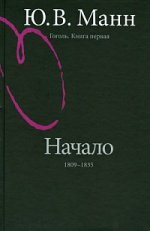 Гоголь. Книга первая. Начало: 1809-1835 годы