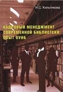 Кадровый менеджмент современной библиотеки. Опыт ОУНБ. Научно-практическое пособие