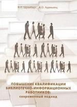 Повышение квалификации библиотечно-информационных работников: современный подход