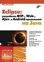 Eclipse: разработка RCP-, Web-, Ajax- и Android - приложений на Java