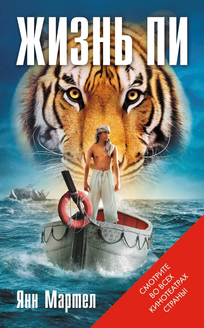 the theme of conflict in human life in homers the odyssey and yann martels the life of pi