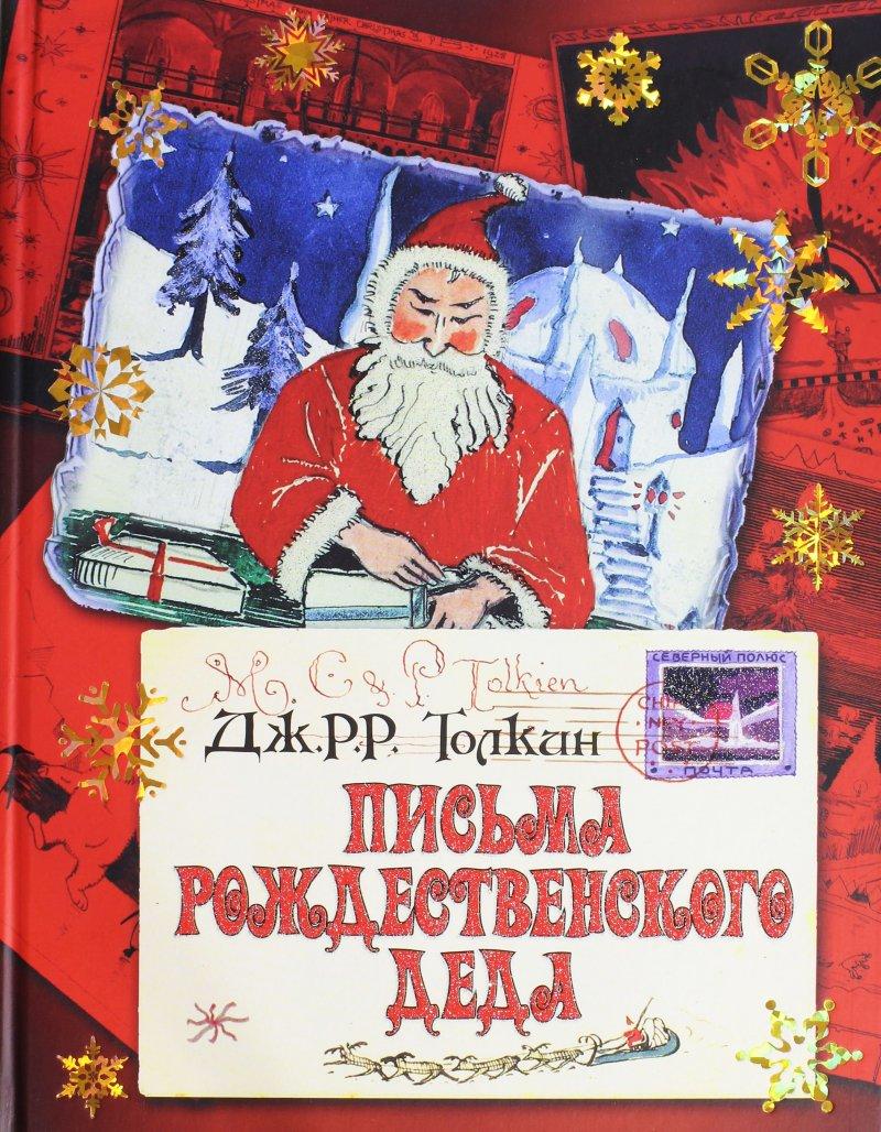 Обложка письма монета 2 рубля 2000 года цена