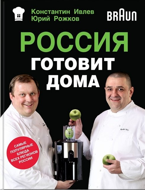 Кулинарныеы юрия рожкова