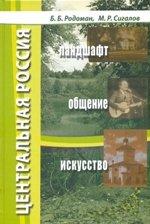 Центральная Россия. Ландшафт, общение, искусство. 3-е изд., испр. и доп