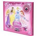 Принцессы (+ CD-ROM)